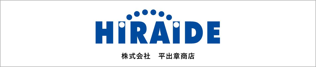 HIRAIDE 株式会社 平出章商店