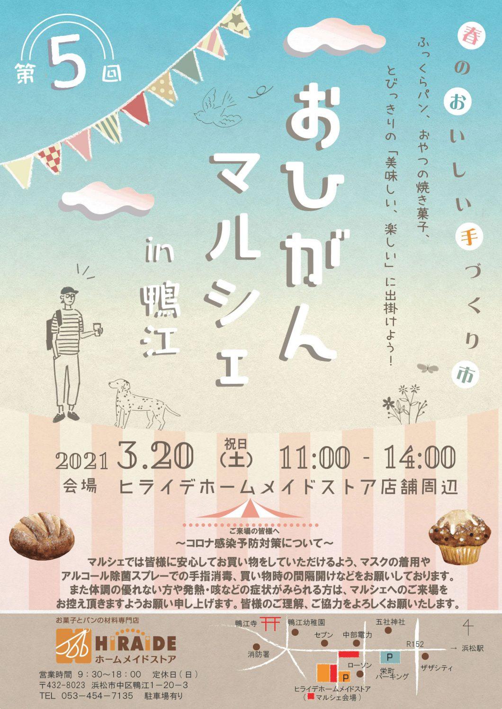 3月20日(土・祝)おひがんマルシェ開催!!
