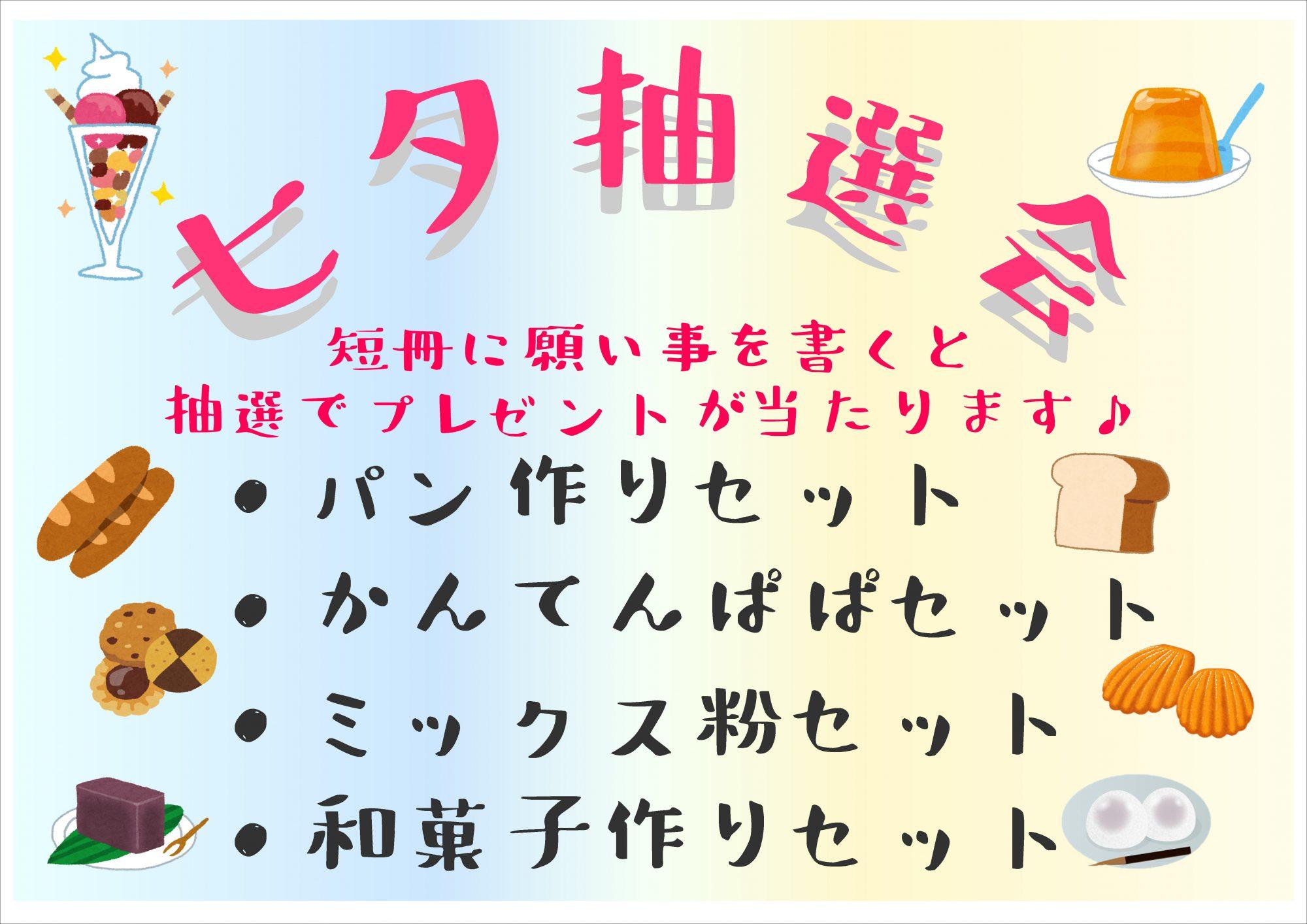 七夕抽選会開催中!