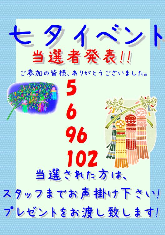 七夕イベント当選発表~!