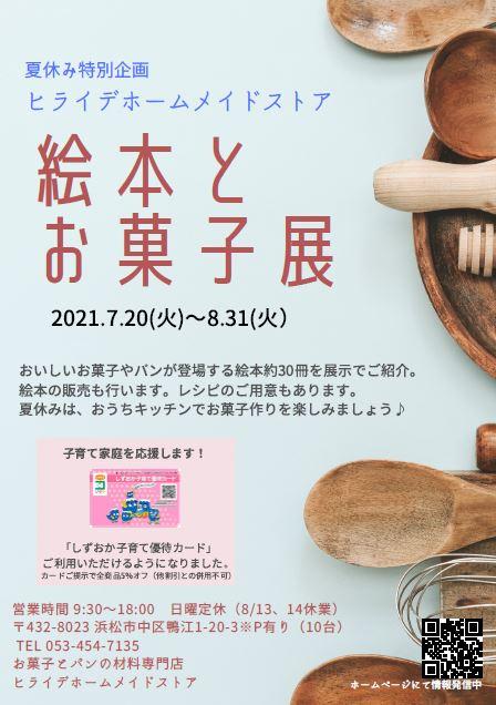 「絵本とお菓子展」開催中!